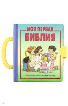 Моя первая Библия. Библейские рассказы для малышейРелигиозная литература для детей<br>Красочно иллюстрированная книжка-картонка. Короткие библейские рассказы для малышей, изложенные простым и ясным языком. Книжка снабжена защелкивающимся замочком, к корешку прикреплена ручка.<br>Пересказ Сесилии Ольсен.<br>