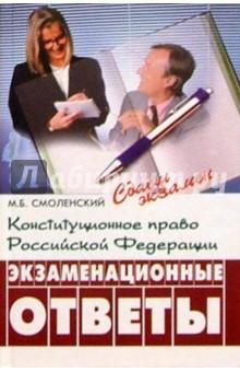 Конституционное право РФ: экзаменационные ответы. Изд. 3-е испр. и доп