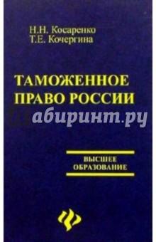 Таможенное право России