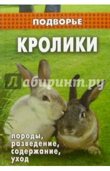 Кролики: породы, разведение, содержание, уход