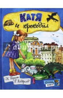 Открой книгу! Катя и крокодилПовести и рассказы о детях<br>Невероятно смешная, беззаботная история о девочке Кате, крокодиле, черепахе, двух кроликах и говорящем скворце сначала была фильмом Девочка и крокодил, который многие сегодняшние родители и даже бабушки с дедушками помнят с детства. Фильм так полюбился зрителям, что авторы сценария Нина Гернет и Григорий Ягдфельд вскоре после его выхода на экраны написали книжку Катя и крокодил, такую же солнечную и веселую. <br>Яркие рисунки Ирины Якимовой и Игоря Зуева отлично передают всю комичность ситуаций и персонажей. <br>Крупный шрифт, иллюстрации на каждой странице, продуманный макет делают книгу удобной для первого самостоятельного чтения.<br>Для детей 7-10 лет.<br>16-е издание.<br>