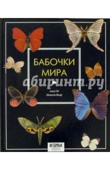 Бабочки мира. Издание 2-е, стереотипное