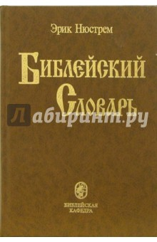 Библейский иллюстрированный словарь