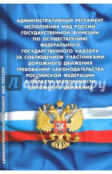 Административный регламент исполнения МВД РФ