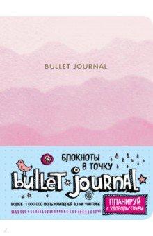 Блокнот в точку. Bullet Journal, А5 (розовый)Блокноты большие Точка<br>Bullet Journal - эффективная система органайзеров, в основе которой лежит чистая страница в точку.<br>В Bullet journal нет строгих правил - пользователь сам настраивает систему под себя - для ведения списков дел, идей, заметок, организации личного и рабочего времени, создания майнд-карт.<br>Bullet Journal - это творчество в планировании!<br>