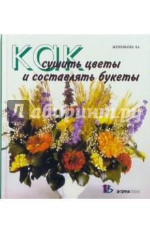 Как сушить цветы и составлять букеты: Материал, техника высушивания, аранжировка