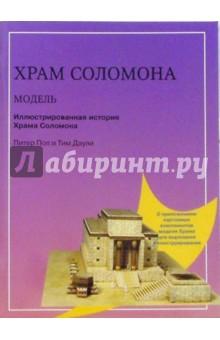 Даули Тим Храм Соломона. Цветная модель в масштабе 1:150