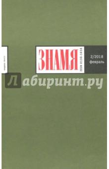"""Журнал """"Знамя"""" № 2. 2018"""