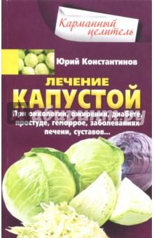 Лечение капустой при онкологии, ожирении, диабете, простуде, геморрое, заболеваниях печени, суставов