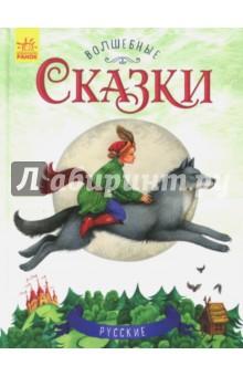 Русские сказкиРусские народные сказки<br>Самые добрые, мудрые и любимые русские сказки собраны в этой замечательной книге. Яркая обложка, прекрасные иллюстрации Евгении Перепелицы, чудесные полные тексты - такие книги должны быть в библиотеке каждого ребенка.<br>Для старшего дошкольного и младшего школьного возраста.<br>