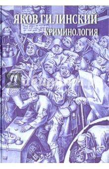 Криминология. Теория, история, эмпирическая база, социальный контроль. Авторский курс