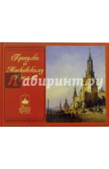 Прогулки по Московскому Кремлю: Альбом