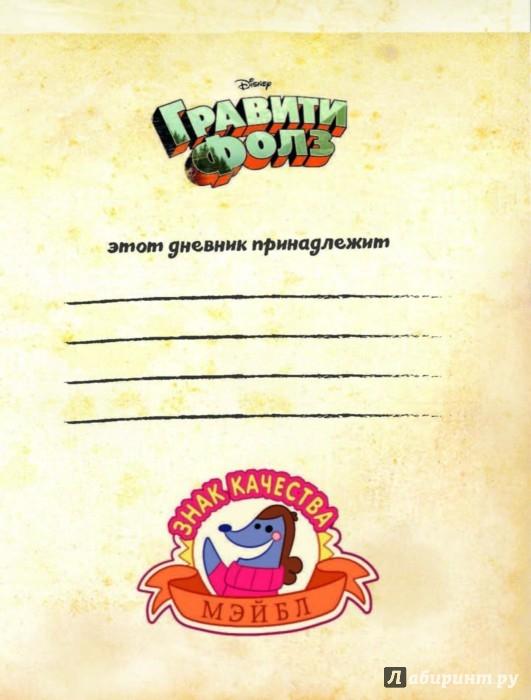 дневник гравити фолз для детей