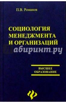 Романов П.В. Социология менеджмента и организаций