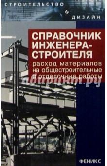 Справочник инженера-строителя