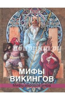 Мифы викинговЭпос и фольклор<br>Эта книга, соединяющая увлекательность с безупречной научной точностью, знакомит читателей с картиной мира викингов - скандинавов-язычников, отважных воинов, которые устрашали Европу в IX - первой половине XI в. Их мифологические представления отразились в памятниках литературы, оказавших огромное влияние на всю мировую культуру: Старшей и Младшей Эдде, исландских сагах, а также в памятниках древнего изобразительного искусства и религиозного культа, открытых археологами. Неистовый Один, силач Тор, хитроумный Локи, Мировой Змей Ёрмунганд. грозящий богам гибелью, воинственные девы валькирии - вот лишь немногие персонажи этой книги.<br>Ее автор - Владимир Яковлевич Петрухин, доктор исторических наук, профессор, ведущий научный сотрудник Института славяноведения РАН, член Археологической комиссии древностей, известный специалист по фольклору и мифологии.<br>