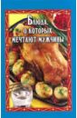 Маркова Антонина Прокопьевна Блюда, о которых мечтают мужчины