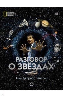 Разговор о звездахКонцепции современного естествознания<br>Что потребуется, чтобы основать колонию на Марсе? Как живется на Международной космической станции? Можно ли обратить изменения климата? Почему мы влюбляемся? Сможем ли мы поймать йети? <br>В этой познавательной и смелой книге ведущий программы StarTalk Нил Деграсс Тайсон и его гости - знаменитости из мира науки и телевидения - отвечают на важные и неожиданные вопросы о Земле, космосе и человеке, раскрывая их секреты. <br>Уникальные фотографии, удивительные научные истины и остроумные пояснения - целая вселенная интригующих тем ждет первооткрывателей.<br>