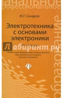 Синдеев Юрий Георгиевич Электротехника с основами электроники