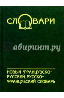 Новый французско-русский, русско-французский словарь