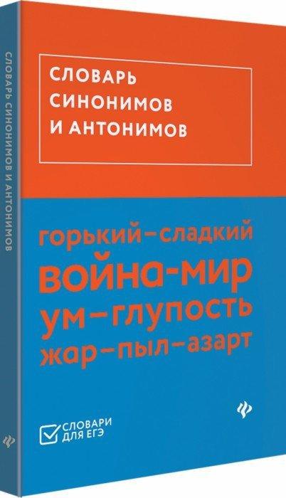 Словарь Синонимов Незнакомец