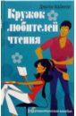 Хаймор Джули. Кружок любителей чтения: роман