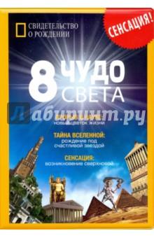 """Обложка на свидетельство о рождении """"8 чудо света"""" (SVR02)"""