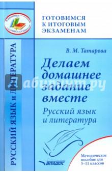 Делаем домашнее задание вместе. Русский язык и литература. Методическое пособие