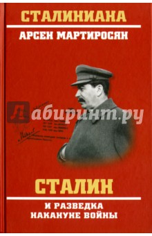 Сталин и разведка накануне войны