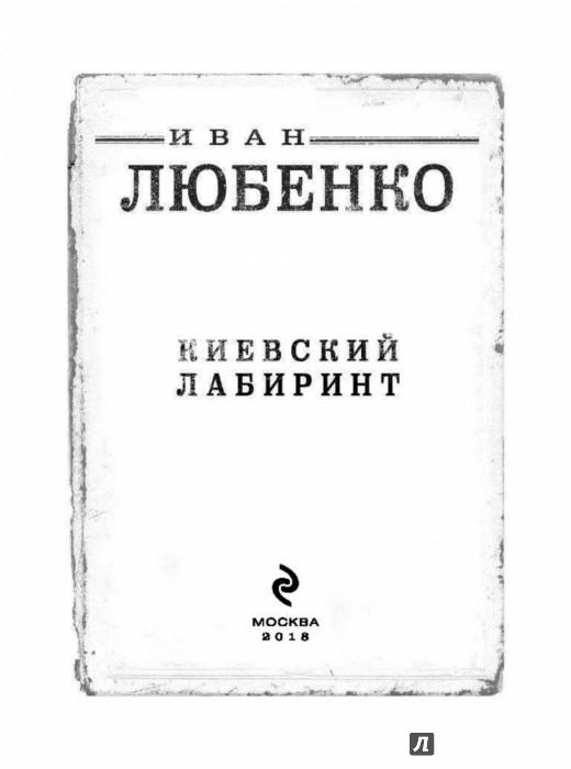 ИВАН ЛЮБЕНЕКО КИЕВСКИЙ ЛАБИРИНТ СКАЧАТЬ БЕСПЛАТНО