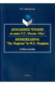 """Домашнее чтение по книге У. С. Моэма """"Маг"""""""