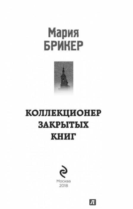 МАРИЯ БРИКЕР КОЛЛЕКЦИОНЕР ЗАКРЫТЫХ КНИГ СКАЧАТЬ БЕСПЛАТНО