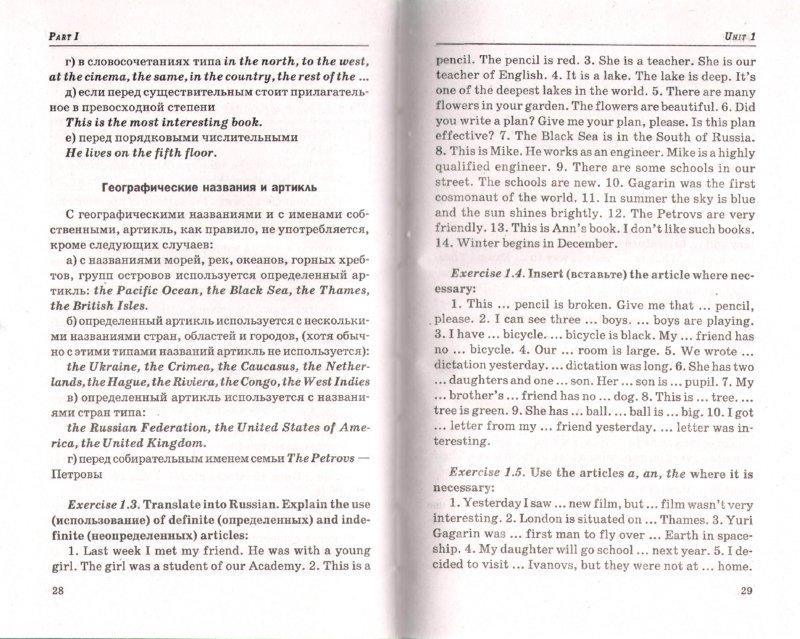 Решебник Для Учебника По Английскому Языку Для Ссузов Агабекян