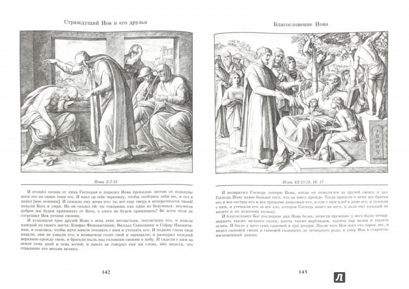 Иллюстрация 1 из 39 для Библия в иллюстрациях - Карольсфельд Юлиус Шнорр фон | Лабиринт - книги. Источник: Лабиринт