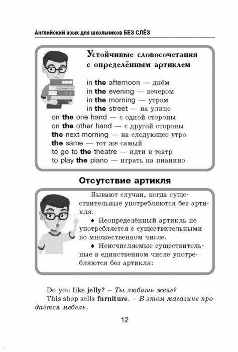 английский язык для школьников без слез