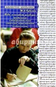 Виды языкового разбора: фонетический, словообразовательный, морфемный и др