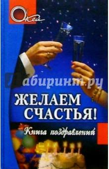 Желаем счастья! Книга поздравлений