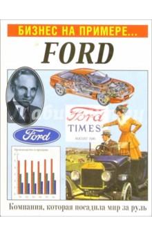 Бизнес на примере...Ford
