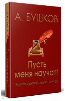 Пусть меня научат!, или Как преподавали на Руси