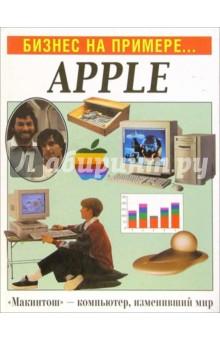 Бизнес на примере...Apple