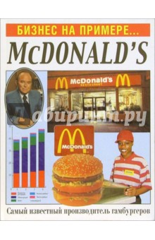 Бизнес на примере...McDonald`s