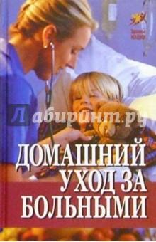 Домашний уход за больными