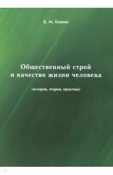 Общественный строй и качество жизни человека (история, теория, практика)