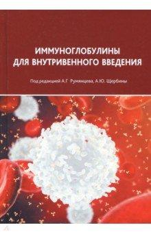 Иммуноглобулины для внутривенного введения. Практические аспекты применения