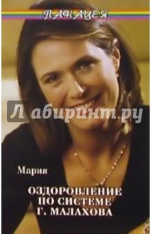 Мария Оздоровление по системе Г. Малахова