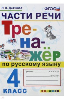 Тренажёр по русскому языку. Части речи. 4 класс. ФГОС