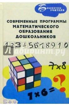 Белошистая Анна Витальевна Современные программы математического образования дошкольников