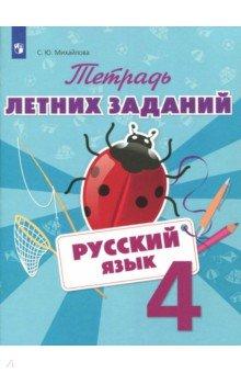 Русский язык. 4 класс. Тетрадь летних заданий