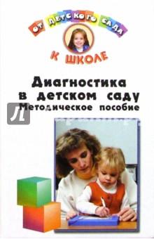 Диагностика в детском саду. Методическое пособие