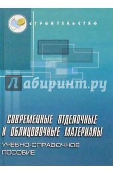 Современные отделочные и облицовочные материалы: Учебно-справочное пособие